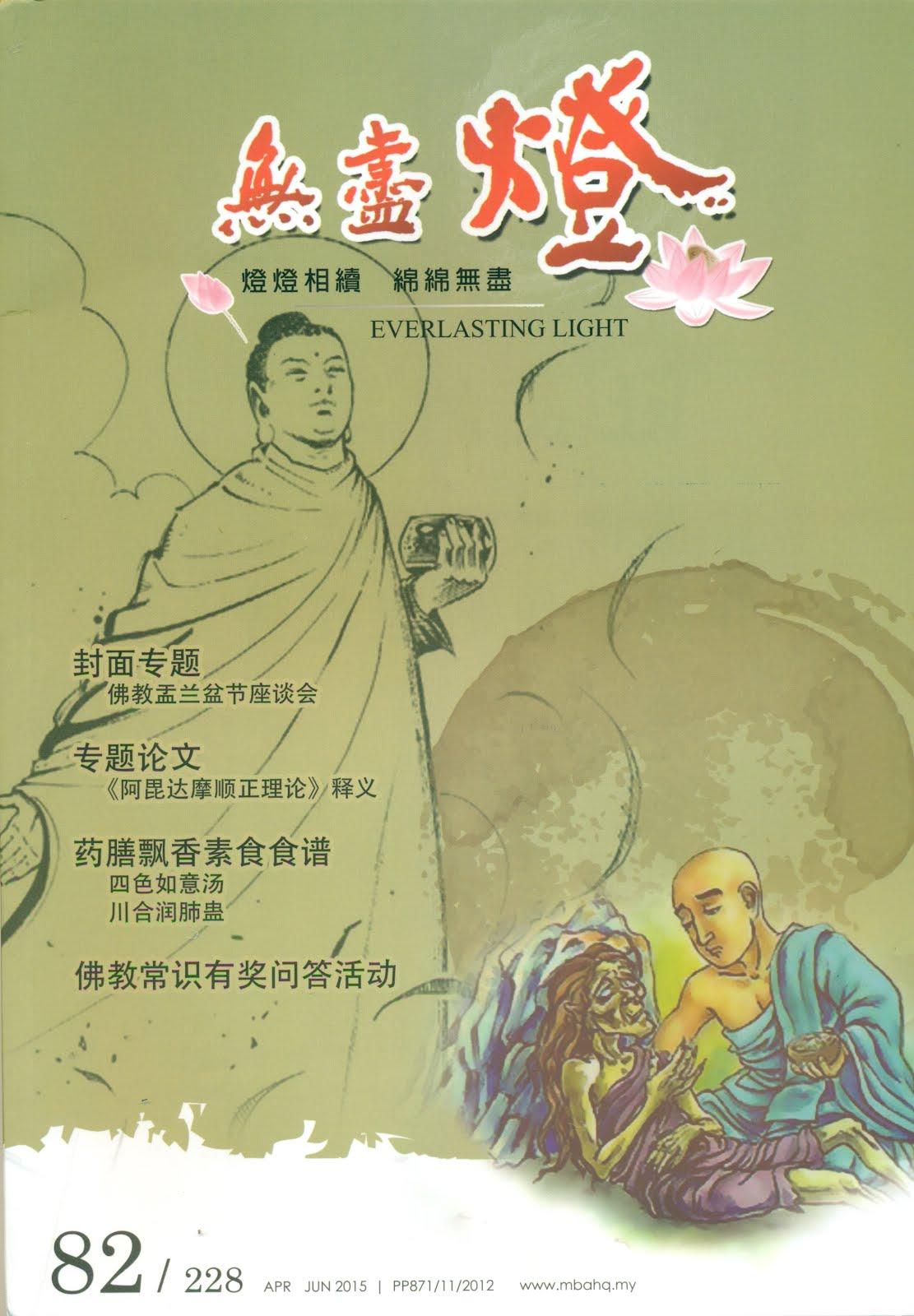 4─6月第82期無盡燈季刊已出版