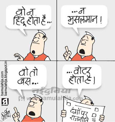 riots, hindu, muslim, crime, mulayam singh cartoon, bjp cartoon, congress cartoon, indian political cartoon