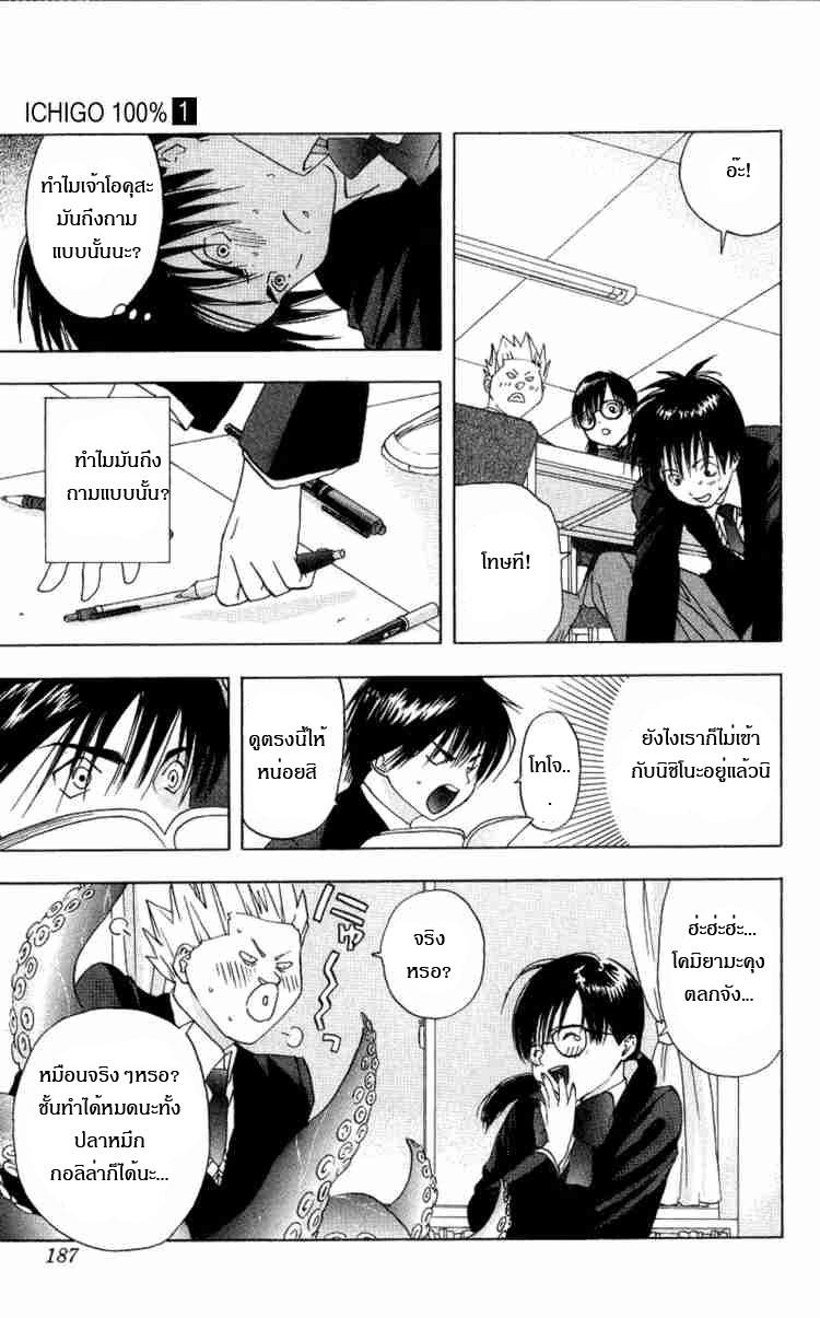อ่านการ์ตูน Ichigo100 8 ภาพที่ 13