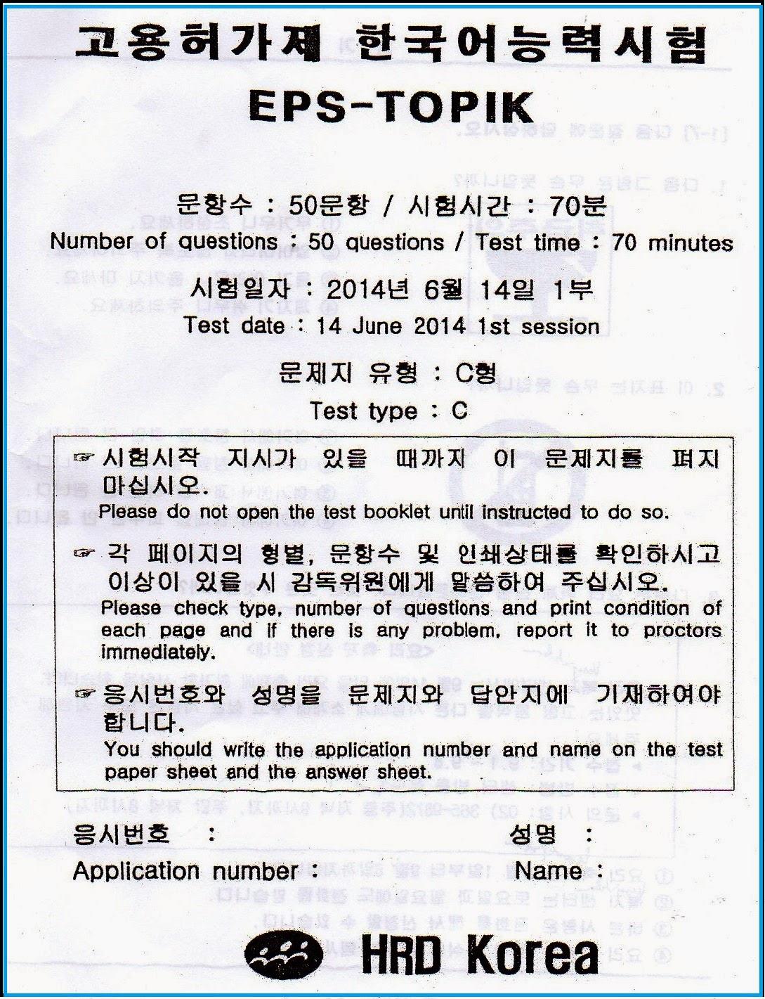 Soal Ujian Bahasa Korea Eps Topik Sesi 1 Tanggal 14 Juni 2014 Dan Analisa Solusi