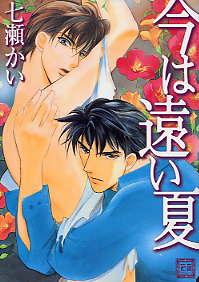 Ima wa Tooi Natsu Manga