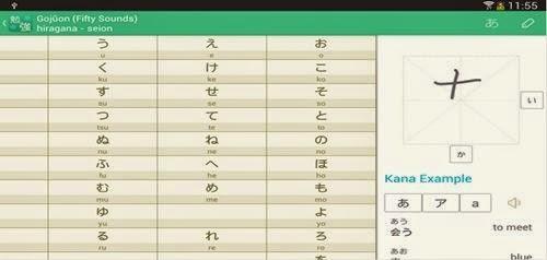 Aplikasi gratis untuk belajar bahasa jepang di Android