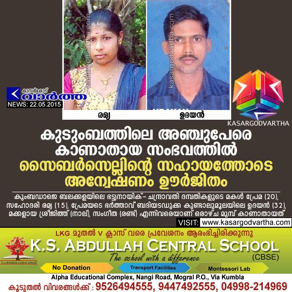 Police, Cyber Cell, Missing, Badiyadukka, Kasaragod, Kerala, Police, Complaint, Family, 5 members family went missing.