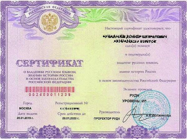 бланк сертификат Экзамены на патент, РВП и ВНЖ для мигрантов