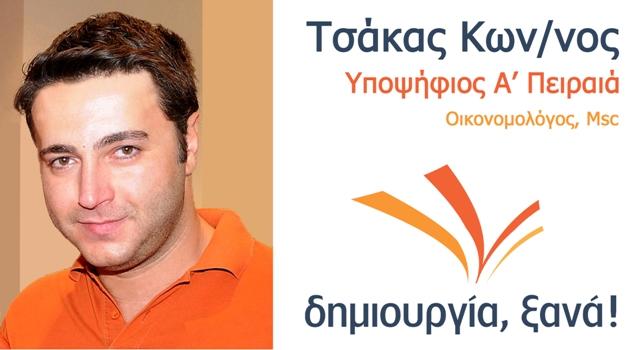ΤΣΑΚΑΣ ΚΩΝΣΤΑΝΤΙΝΟΣ -Υποψηφιος Βουλευτής Α' Πειραιά