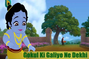 Gokul Ki Galiyo Ne Dekhi