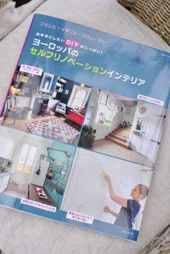 vårt hem i japansk diy bok 2015