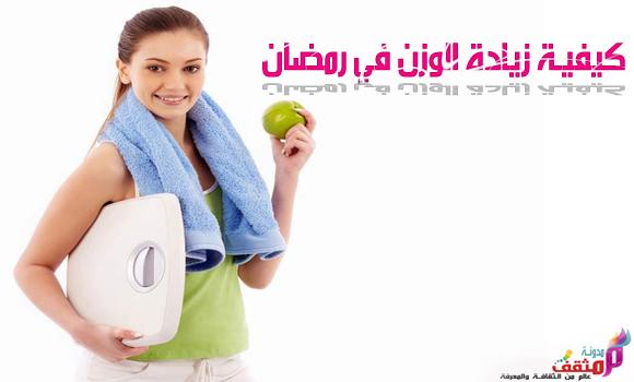 طرق لزيادة الوزن في رمضان