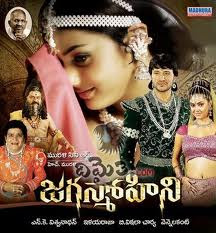 Jagan Mohini 2009 Hindi Dubbed Movie Watch Online