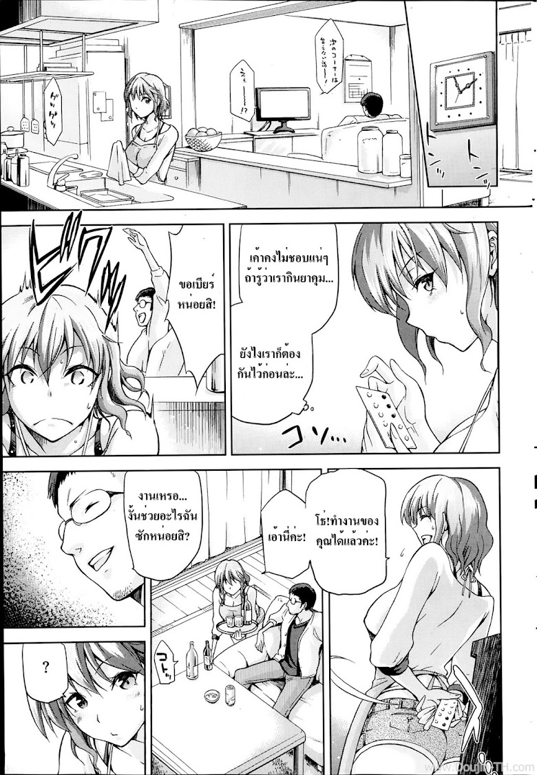 ขอแอ้มแฟนน้องชาย - หน้า 7