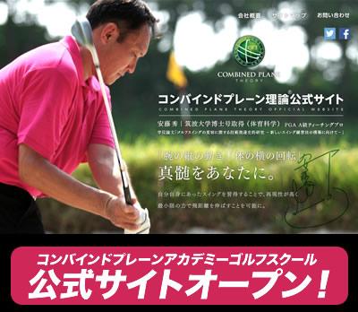 安藤 秀コンバインドプレーンゴルフスクール公式サイト