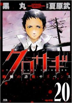 Kurosagi Manga