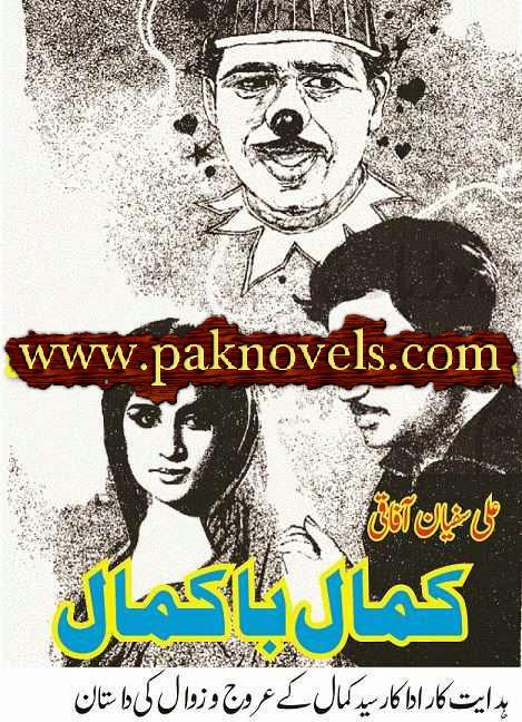 Kamal Ba Kamal By Ali Sufyan Afaqi