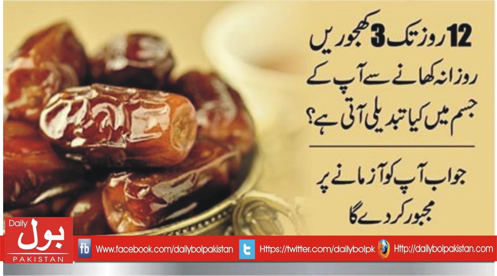 Как не похудеть во время поста рамадан