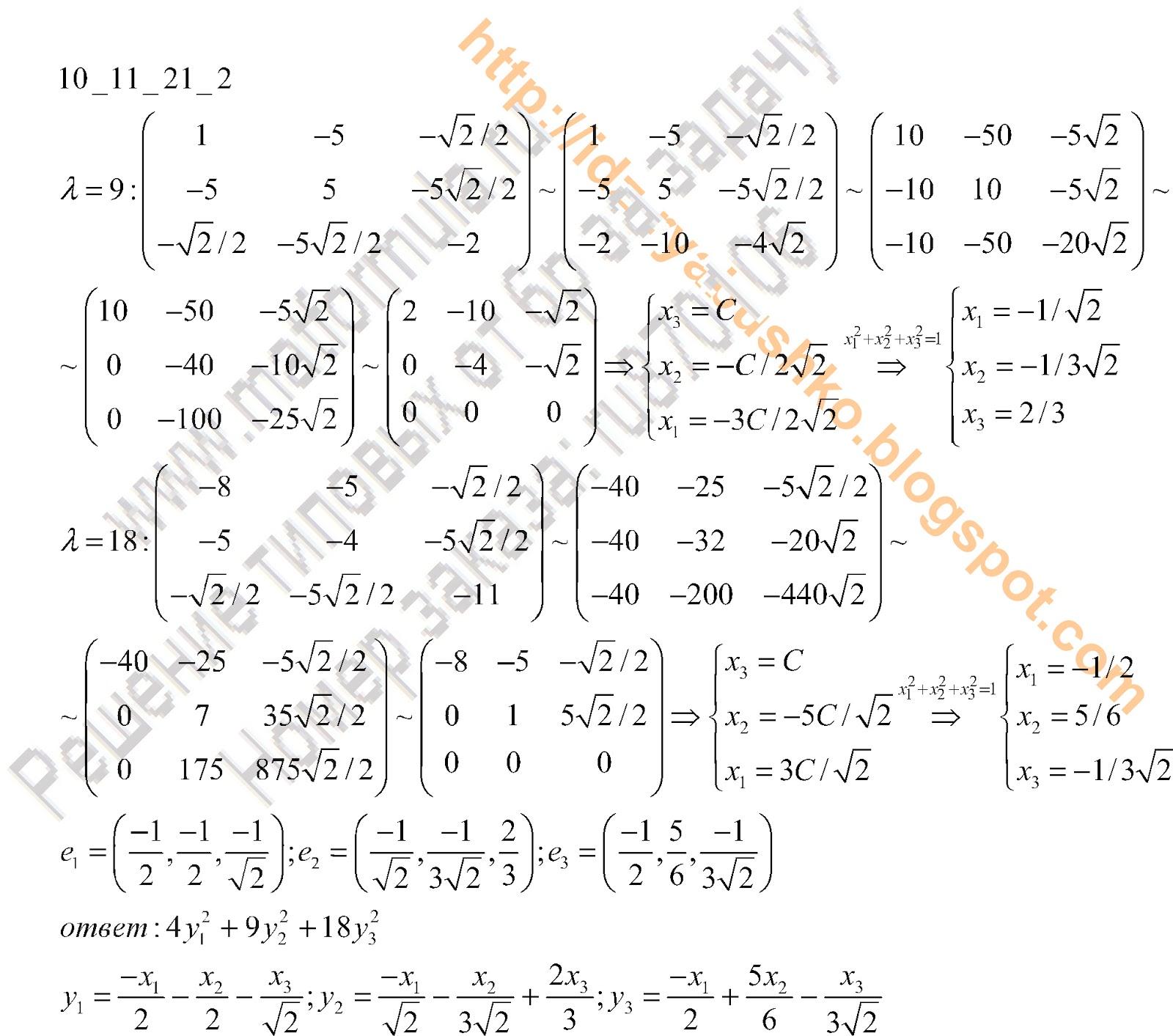 Рябушко идз-1.1, вариант 9 решебник