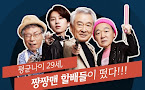 Flower Grandpa Investigation Team