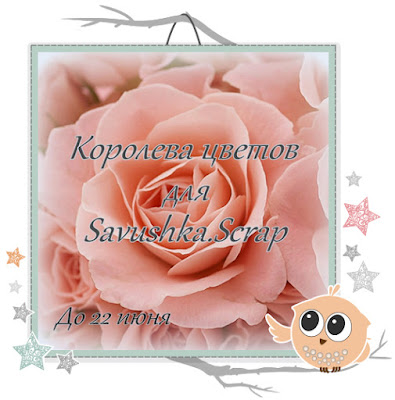 http://savushkascrap.blogspot.ru/2015/05/blog-post_31.html#more