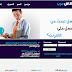 أفضل موقع عربي لربح منه 3000$ دولار شهرياً  موقع ثقة ومجرب