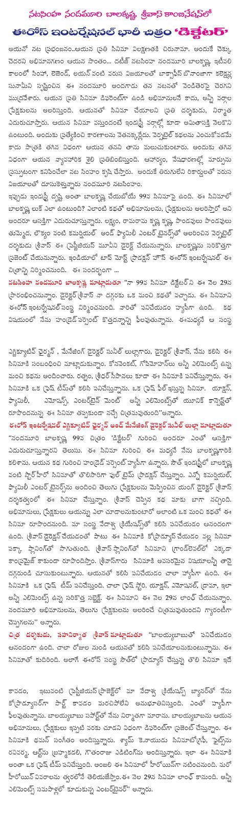 Balakrishna Dictator Confirmed