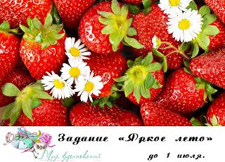 """Задание """"Яркое лето"""" до 1/07"""