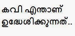 Kavi enthaanu udhesikkunnath - Malayalam comment