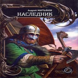 Наследник. Андрей Мартьянов — Слушать аудиокнигу онлайн