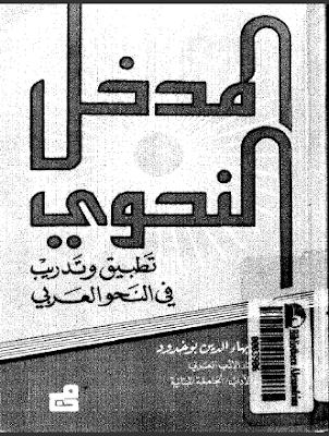 المدخل النحوي تطبيق وتدريب في النحو العربي - بهاء الدين pdf
