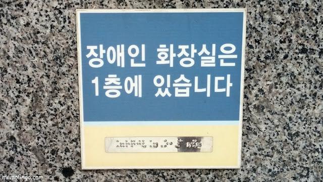 Cartel en coreano indicando la localización de los aseos para minusválidos