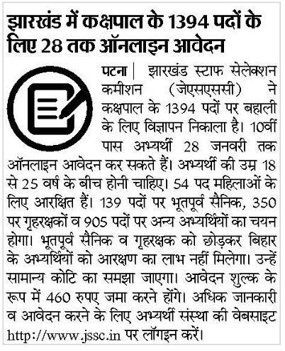 Jharkhand JSSC Warder Recruitment