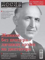 Списание ДОСИЕ - брой 1/2017г.