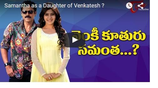 samantha, venkatesh, samantha venkatesh daughter, venkatesh father of samantha, samantha new movie, venkatesh new movie