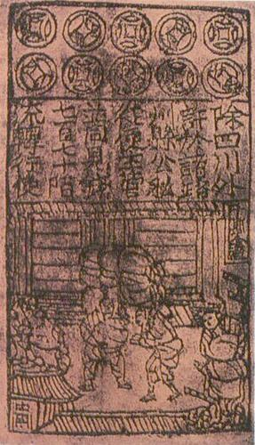 Jiao Zhi banknote