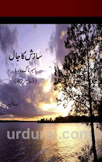 Amber Naag Maria Series Part 42 (Sazish Ka Jaal) Urdu Novel by A Hameed