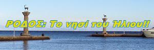 Ρόδος: Το νησί του Ήλιου