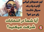حکومت ضد بشری جمهوری ننگین اسلامی