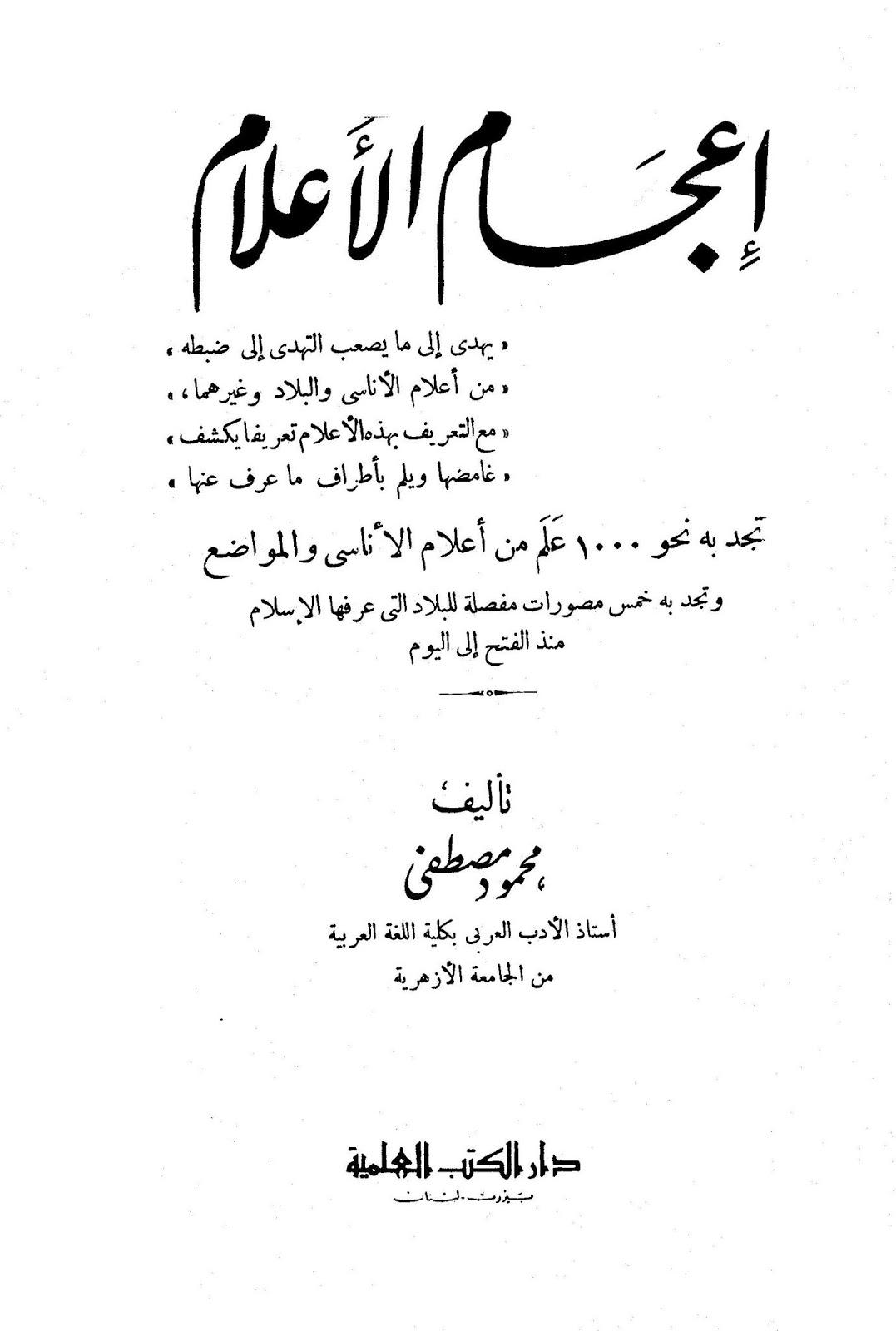 إعجام الأعلام - محمود مصطفى pdf