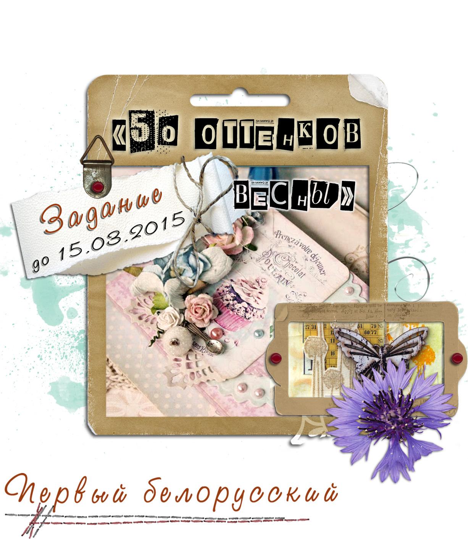 первый белорусский+50 оттенков