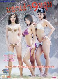 Bok lao 9 lum (2012)