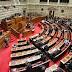 Μύλος στην Βουλή με την δικογραφία για τα ναυπηγεία