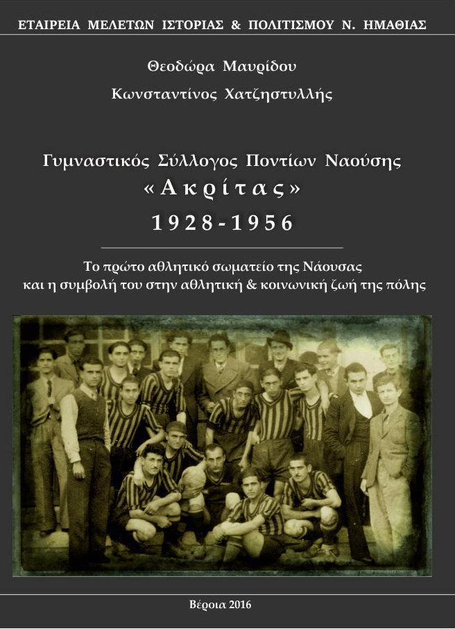 Η ιστορία του αθλητισμού και των προσφύγων της Νάουσας