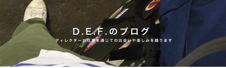 D.E.F.のブログ