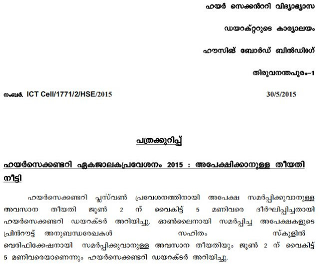 www.hscap admission date, plus one admission date, plus one allotment 2015, +1 admission last date