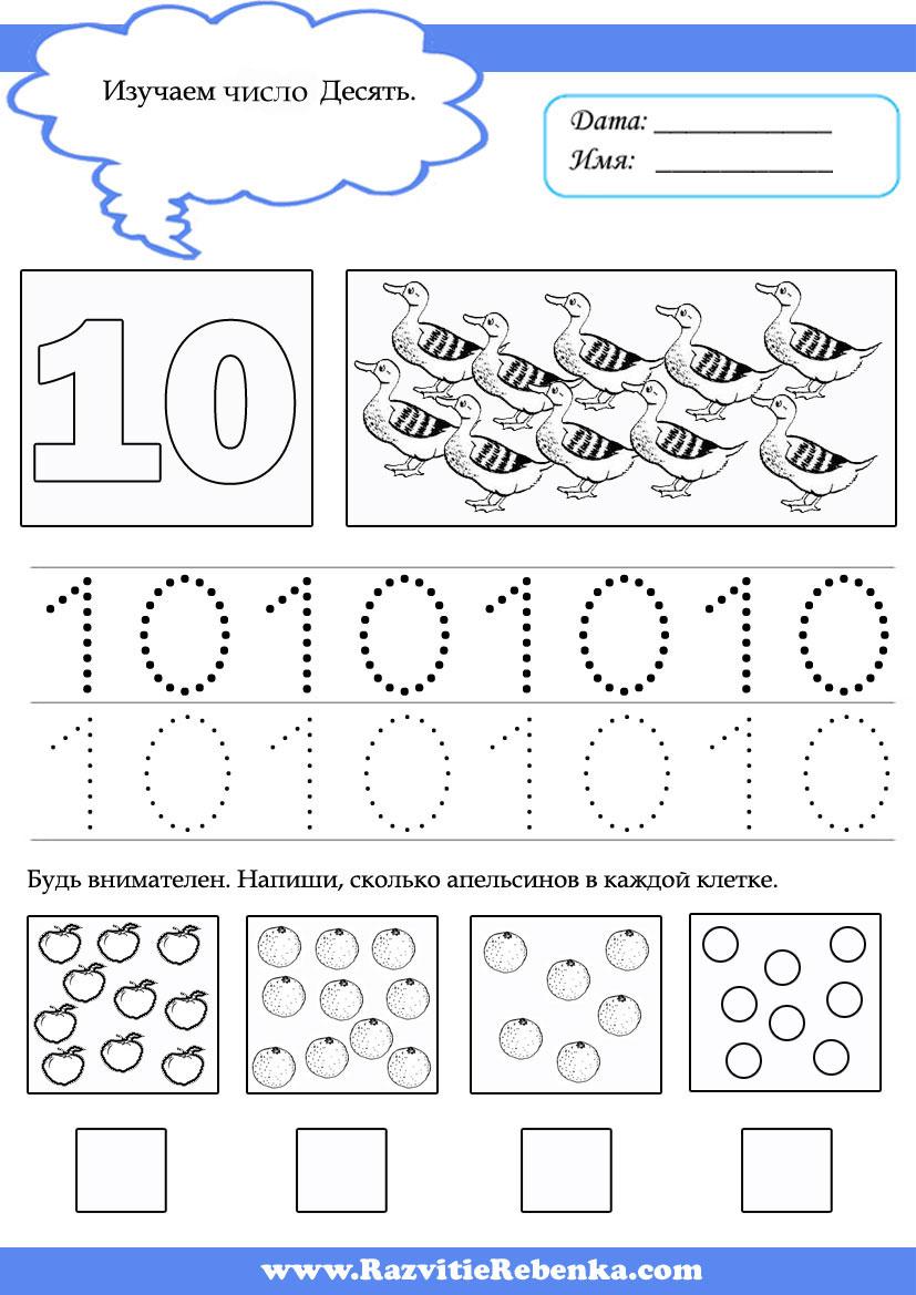 конспект интегрированного занятия по математике в подготовительной