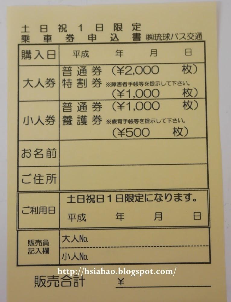 沖繩-土日祝一日限定FREE乘車券-交通-公車-巴士-okinawa-public-transport-bus-ticket