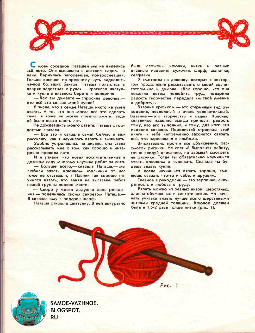 Книга вязание крючком СССР