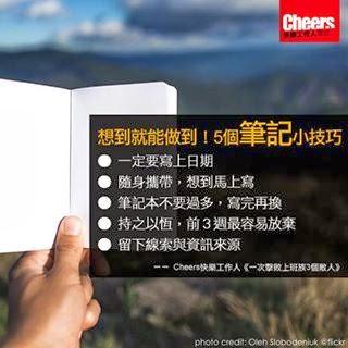 Cheers雜誌電子報 - 20140331