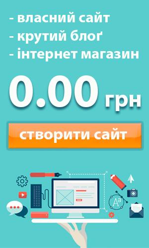 Створи свій інтернет магазин