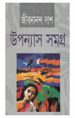 das kapital in bengali pdf free download