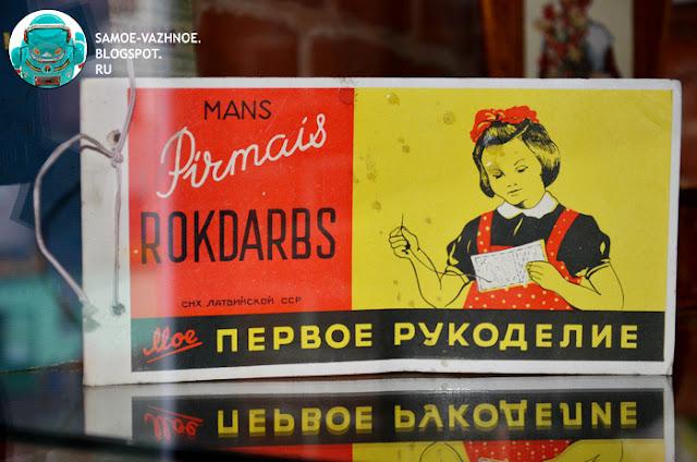 Вышивание для начинающих схемы СССР советская игра книга схема набор старая из детства