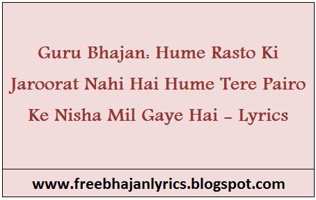 Mujhe raas aa gaya hai tere dar pe sar jhukana lyrics